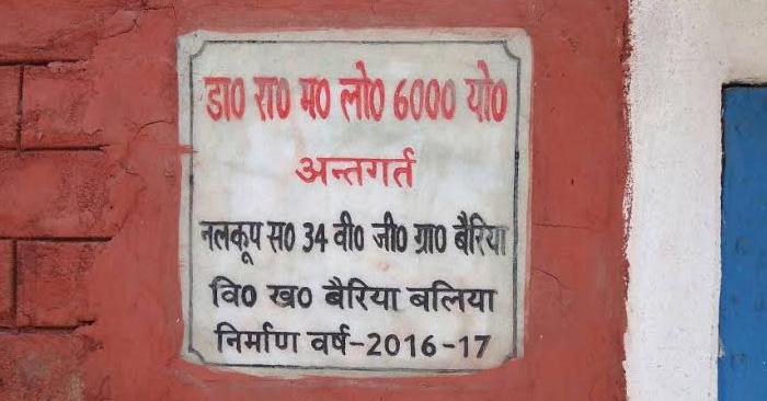 डा. राममनोहर लोहिया नलकूप योजना मे लूट, पुराने नलकूपो की रंगाई कर लग गये शिलापट