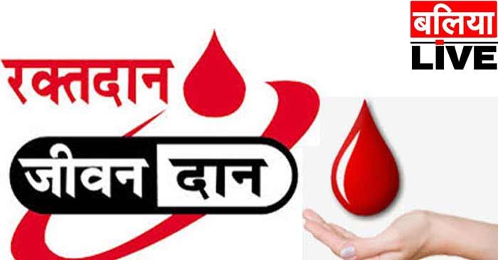 विकास भवन में रक्तदाता पखवाड़ा विषयक बैठक 9 को