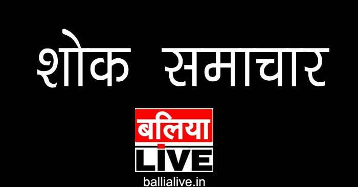 कांग्रेस नेता फतेह बहादुर सिंह पंचतत्व में विलीन