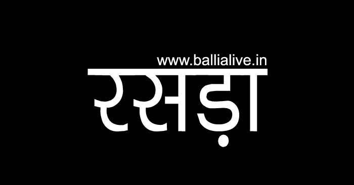 नगहर में पलटी बाइक, कासिमाबाद के युवक की मौत, दूसरे की हालत नाजुक
