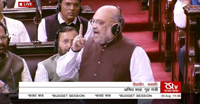 संसद से LIVE /जम्मू-कश्मीर : धारा 370 को खत्म करने का बिल राज्यसभा में पेश