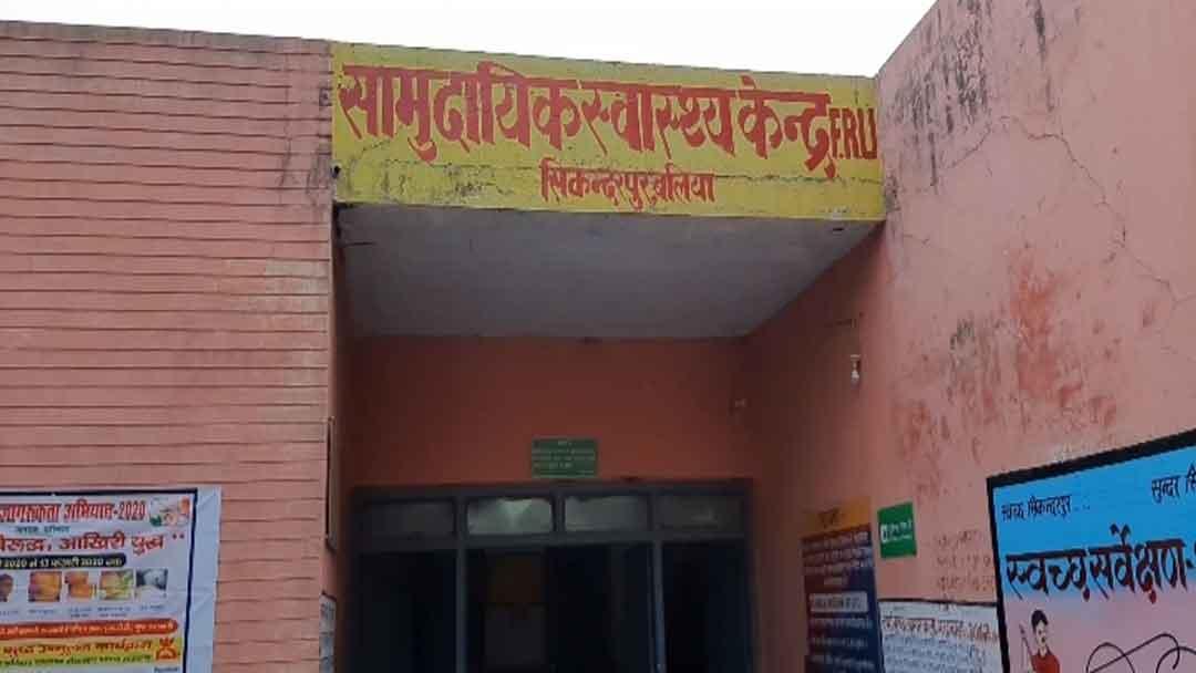 सिकंदरपुर में छत से गिरने पर एक महिला गंभीर रूप से घायल