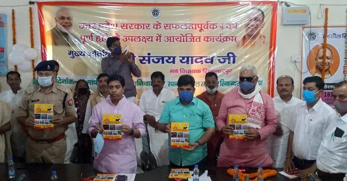 योगी सरकार के 4 साल पूरे होने पर सिकंदरपुर में समारोह