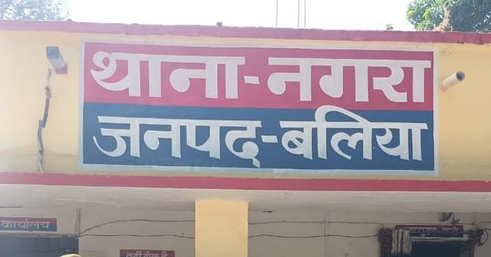 nagra police station