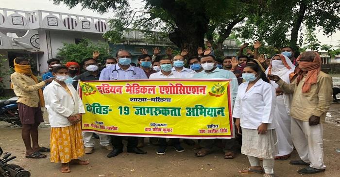 कोरोना वायरस से बचाव के लिए आईएमए बलिया ने निकाली जन जागरूकता रैली