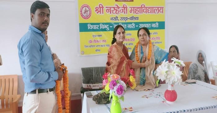 श्री नरहेजी स्नात्तकोतर महाविद्यालय नरही में नारी स्वावलंबन पर संगोष्ठी