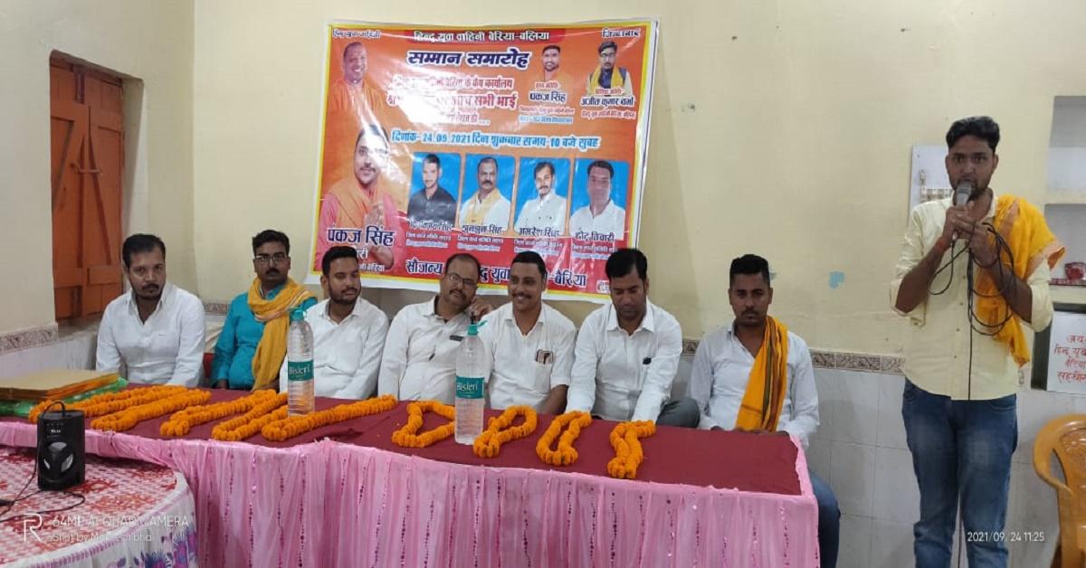 हिंदू युवा वाहिनी की जिला कार्यकारिणी में बैरिया क्षेत्र से शामिल पदाधिकारियों का सम्मान