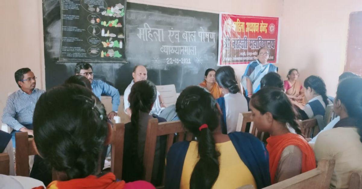 श्री नरहेजी कॉलेज में महिला एवं बाल पोषण पर लेक्चर सीरीज का आयोजन