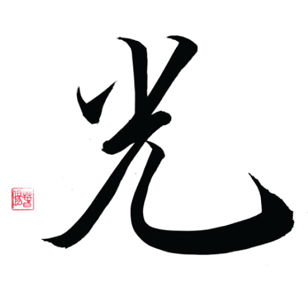 The Kai Chi Do logo is a Hikari, the Japanese symbol for Light.