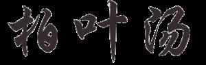 Biota Twig Decoction
