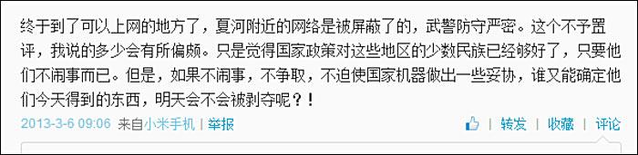 Weibo 03-02