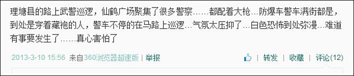 Weibo 03-03