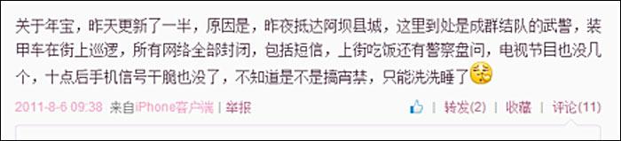 Weibo 03b-01