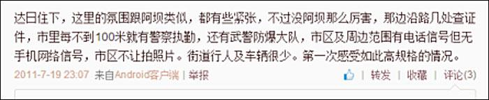 Weibo 03b-02