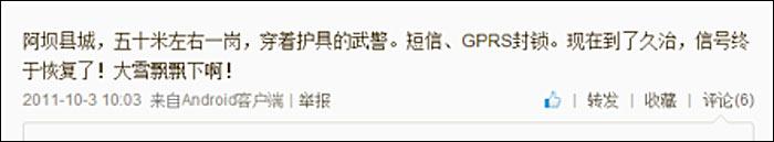 Weibo 03b-03