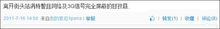 Weibo 03b-04
