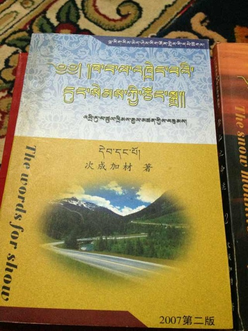 "Writer Tsultrim Gyaltsen's book, ""Heart-call to the beloved""."