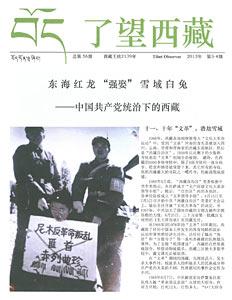 Liaowang Xizang issue 56 cover