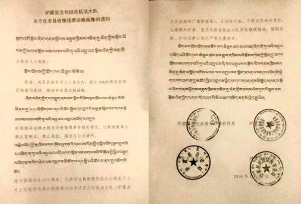 The order by the Draggo authorities was disseminated in both Chinese and Tibetan. The enclosed image circulated on social media.