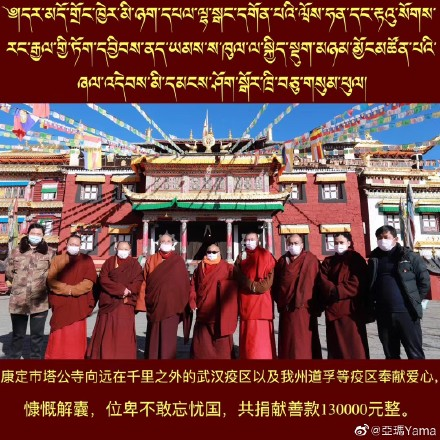 Monks of Minyak Pel Lhagang Monastery in Dhartsedo, Kham, in eastern Tibet. The words in Tibetan says they contributed RMB130,000 as a gesture of solidarity with those in Wuhan and Tawu affected by the epidemic. Photo/ International Campaign for Tibet