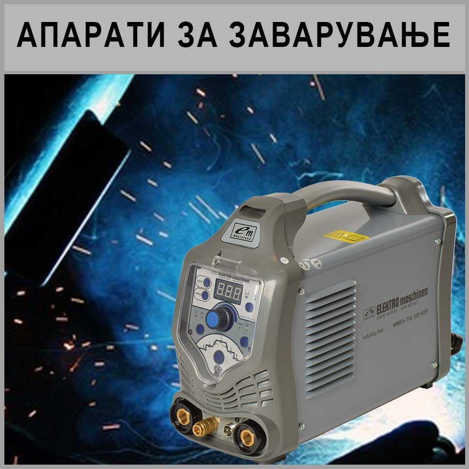 Апарати За Заварување