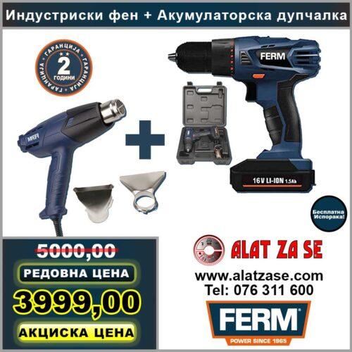 Индустриски фен + Акумулаторска дупчалка FERM