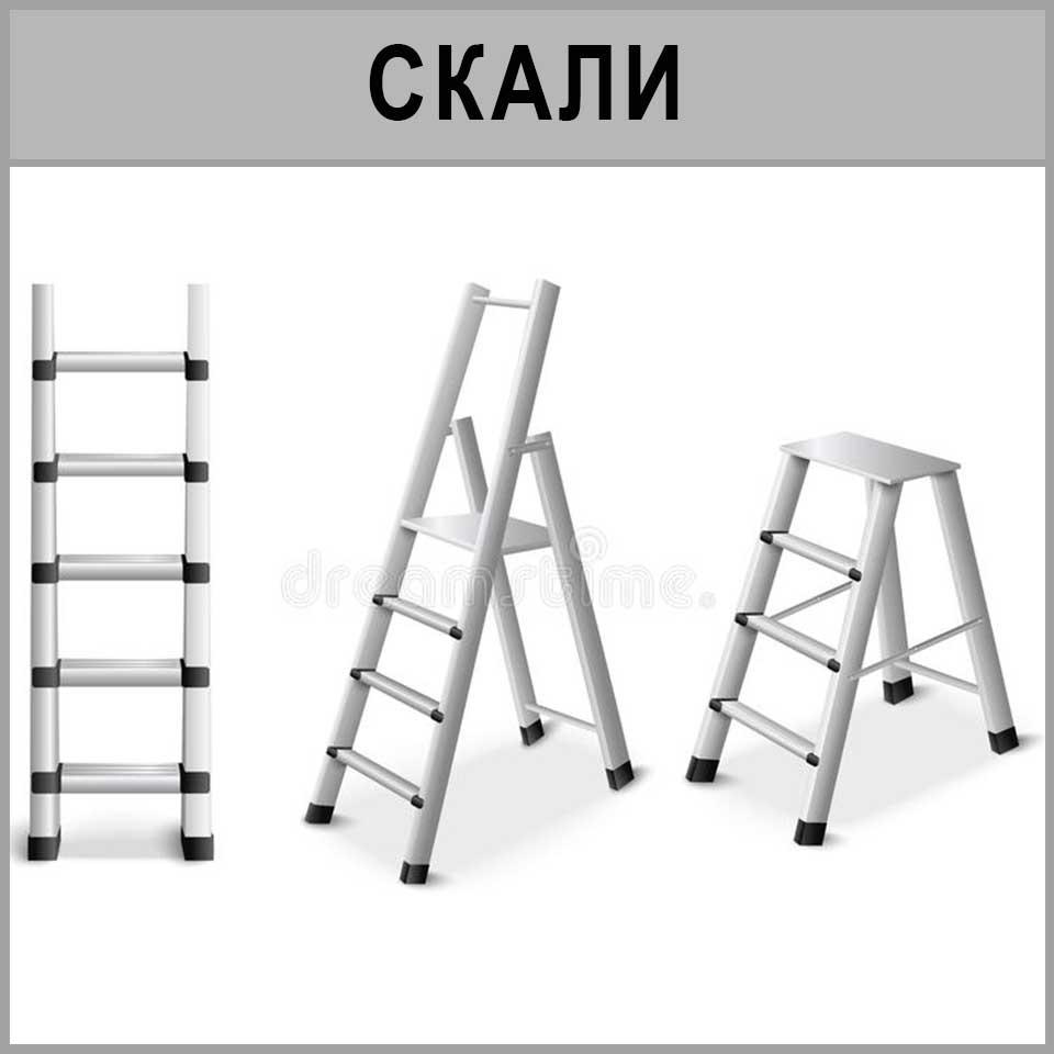 Скали