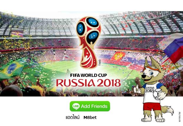 สมัครแทงบอลโลก 2018