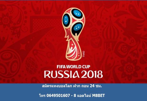 เว็บแทงบอลโลก 2018
