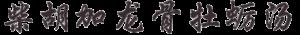 Bupleurum plus Dragon Bone and Oyster Shell Decoction