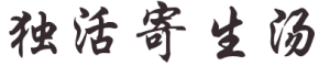 Angelica Pubescens Taxillus Decoction