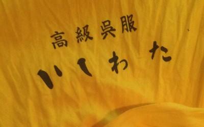 Yakuta Time for JapanLovers