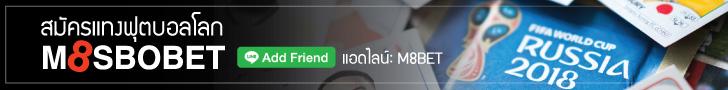 สมัครแทงบอลโลกออนไลน์ ผ่าน Line