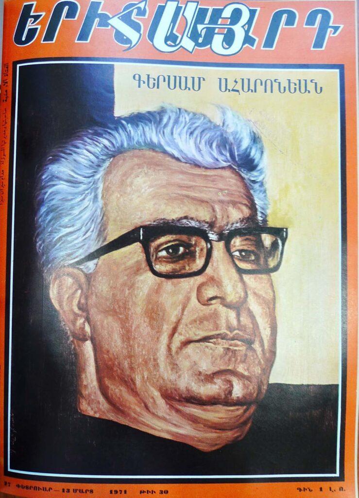 Armenian Diaspora press