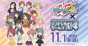 S-UB-C03 IdolM@ster Cinderella Girls Theater