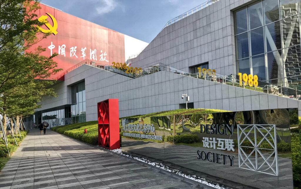 Centro cultural de Shekou