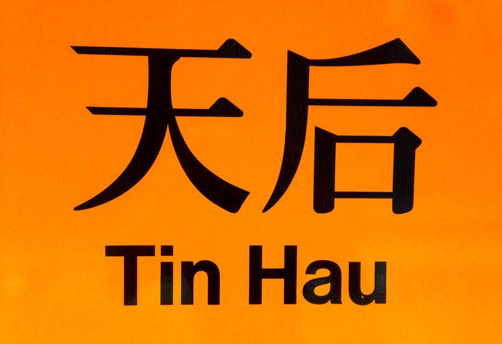Tin Hau MTR
