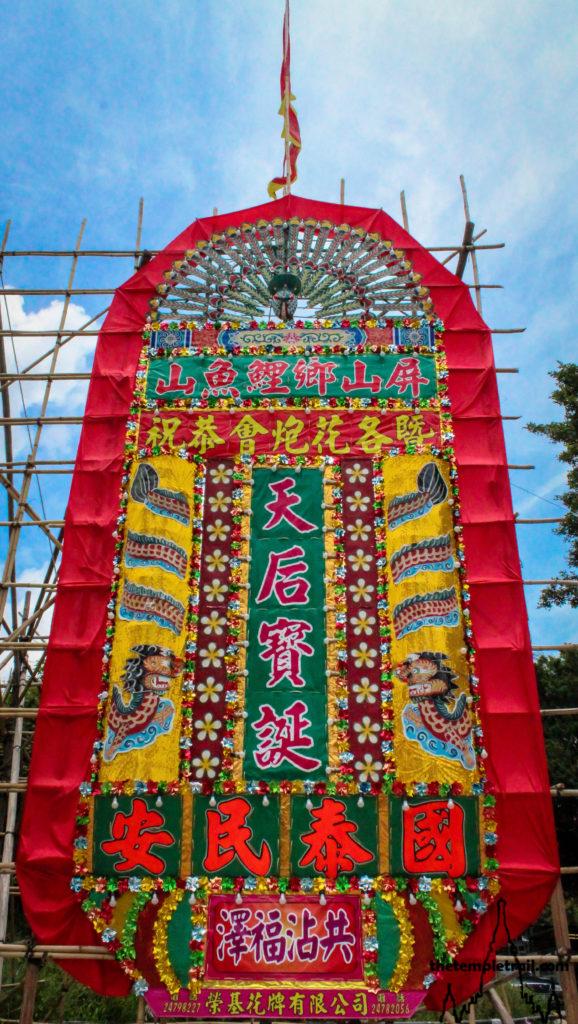 Tin Hau Temple, Fung Chi Tsuen, Ping Shan
