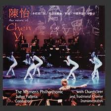 TBT: 1996 — TWP Performs (and records) Chen Yi