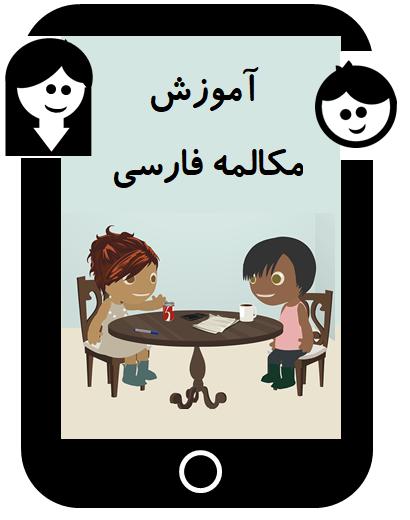 مکالمه فارسی