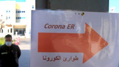 بيان حول تطورات كورونا الاخيرة في لبنان