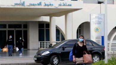 مؤشرٌ إيجابي بتقرير مستشفى الحريري