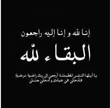 السكسكية : أحمد محمد عامر (أبو خضر) في ذمة الله