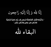 وفيات السكسكية: الحاج عدنان الضاحي في ذمة الله