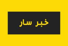 بشرى سارّة إلى اللبنانيين