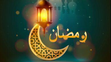 مكتب العلامة فضل الله يعلن أول أيام شهر رمضان المبارك