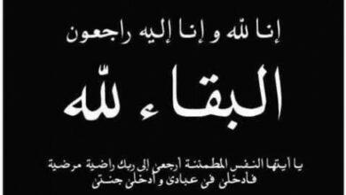السكسكية : محمود علي ضاحي (ابو علي) في ذمة الله