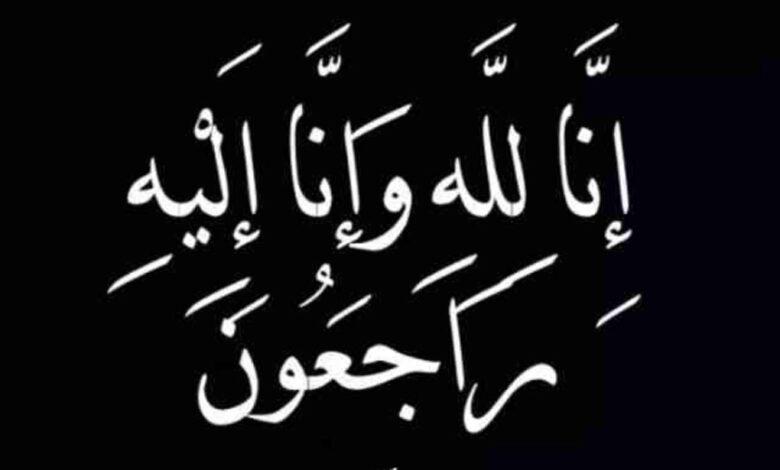 الحاجة علوية يوسف عامر في ذمة الله