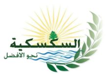 بيان هام صادر عن لجنة الصحة في بلدية السكسكية