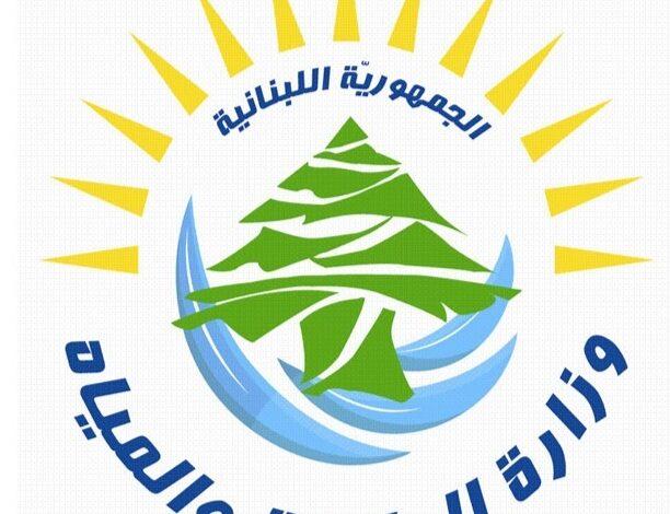 وزارة الطاقة